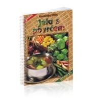 jela-s-povrcem-recepti-knjiga-gospodarski-list-sveisvasta